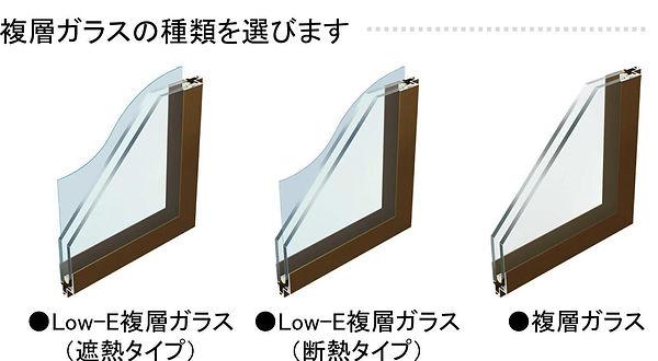 複層ガラス種類.jpg