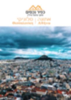 6 סלוניקי פולדר כפיר נכסים סופי 2019.jp