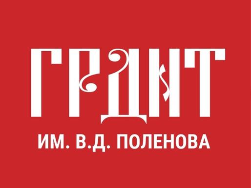 Конкурсные работы будут выставлены на сайте ГРДНТ им. Поленова