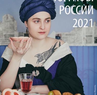 С 6 по 10 июля в Калуге прошел XX юбилейный Всероссийский фестиваль «МОЛОДЫЕ ФОТОГРАФЫ РОССИИ-2021»