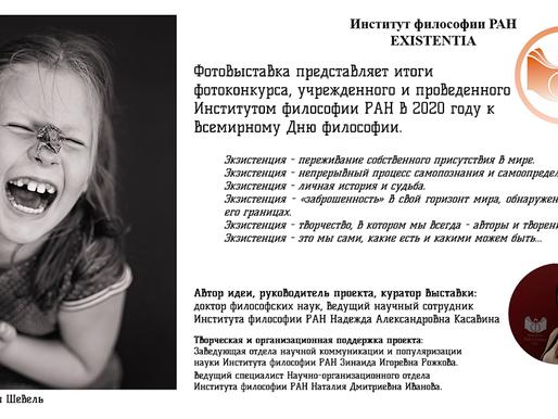 Победители конкурса фототворчества «EXISTENTIA»