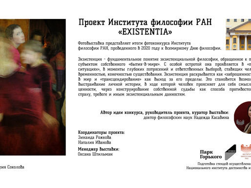 Фотовыставка «EXISTENTIA» в Музеоне открылась 18 января 2021 г.