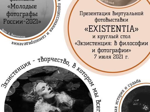 Презентация виртуальной фотовыставки и круглый стол «Экзистенция: в философии и фотографии»