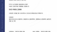 2017년 ISO 품질인증 완료 !