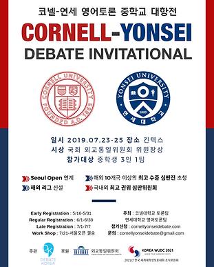 코넬연세수정(중).png