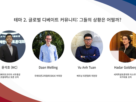 Korea WUDC 개회식: 글로벌 디베이트 커뮤니티