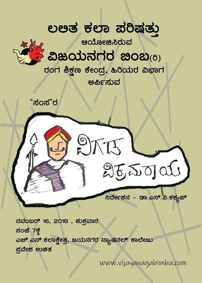 Vigada Vikramaraaya on 17 Nov