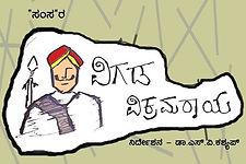 Vigada Vikramaraaya