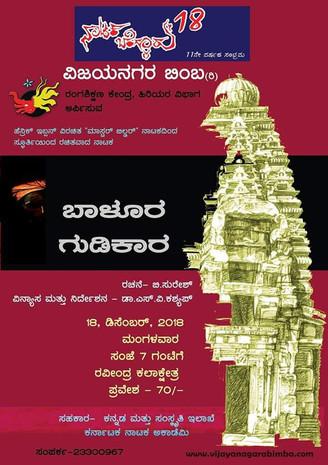 Baloora Gudikaara on 18 Dec 18