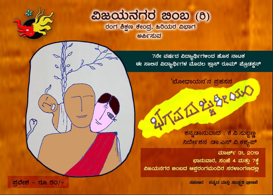 Bhagavaddajukiyam on March 31