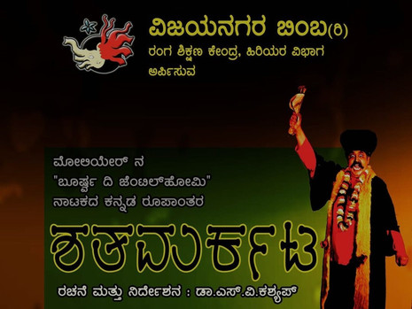 Shatamarkata on 5th March 2021