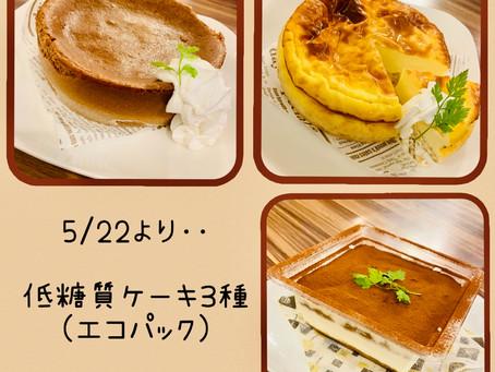 【大人気】低糖質ホールケーキ販売開始!!