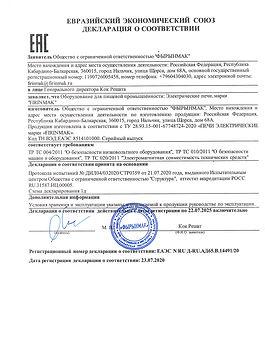 Декларация на электрическая печь.jpg