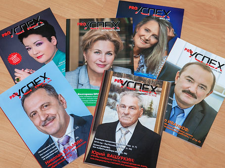 "Журнал ""PRO Успех"""