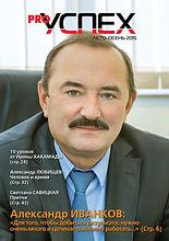 "Журнал ""PRO Успех"" №4"