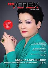 "Журнал ""PRO Успех"" №1"