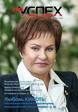 "Журнал ""PRO Успех"" №5"