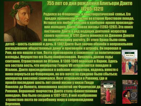 15 мая 2020 года 755 лет со дня рождения Алигьери Данте (1265-1321гг)
