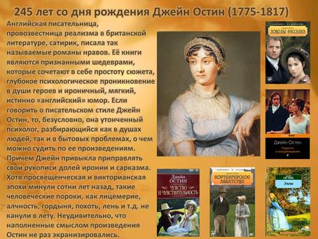 245 лет со дня рождения Д.Остин