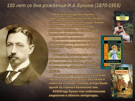 22 октября 2020г.  150 лет со дня рождения И.А.Бунина (1870-1953)