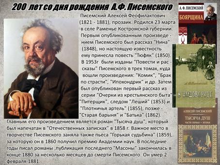 23 Марта 200 лет со дня рождения А.Ф.Писемского.