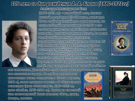 28.11.2020г 105 лет со дня рождения А.А.Блока.