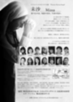 200204_Misa_Back.jpg