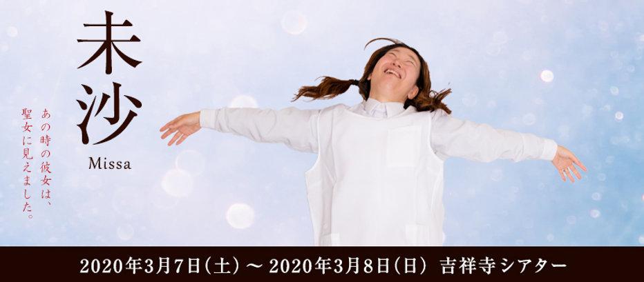 191212_Misa_3.jpg