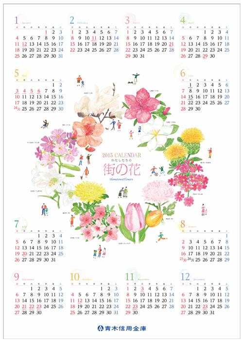 ポスターカレンダー