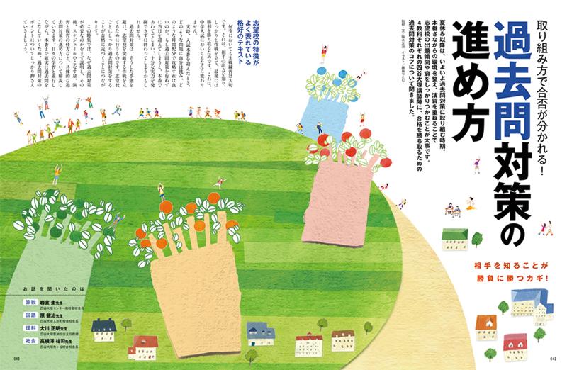 雑誌・カット