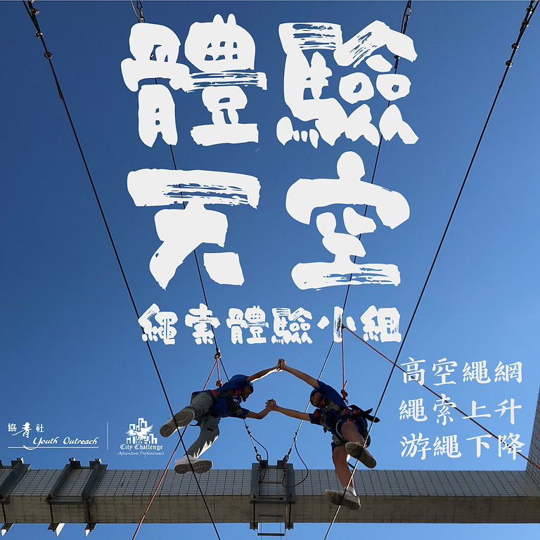 4月「體驗天空」繩索體驗活動 - 免費