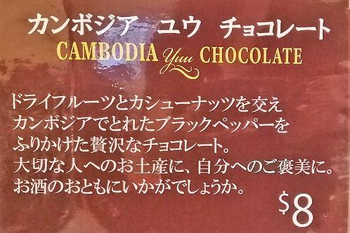 カンボジア ユウ チョコレート 3種類