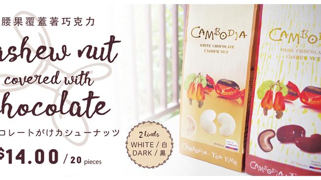 カシューナッツ・チョコレート