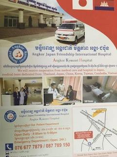 【病院の紹介】Angkor Japan Friendship International Hospital