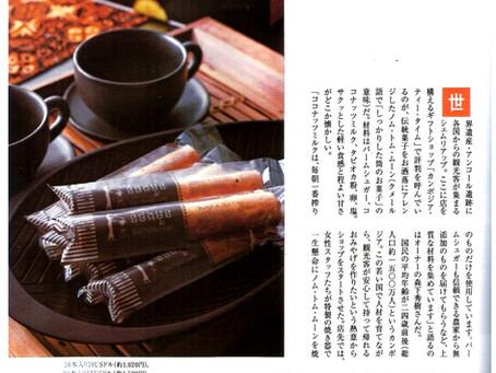 JALの機内誌「AGORA」掲載