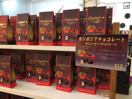 【新商品】カンボジアチョコレート