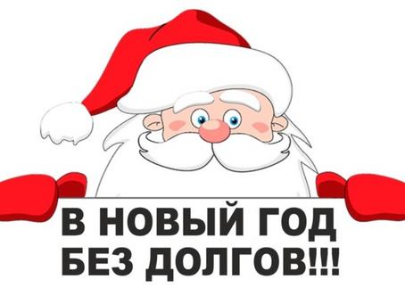 АКЦИЯ «В Новый год без долгов!»