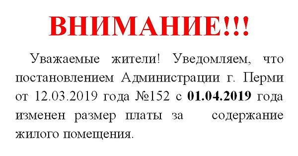 Объявление тарифы 2019.jpg