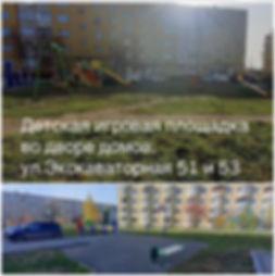 Дет площ Экскаваторная 51, 53.jpg
