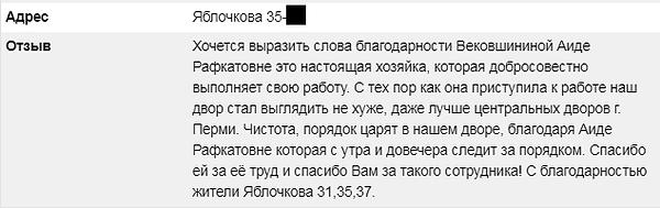 Отзыв Вековшинина май 2020.png