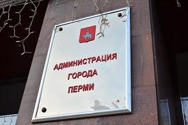 Администрации города Перми выдано предостережение