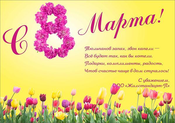 жилстандарт плакат 8 марта.jpg