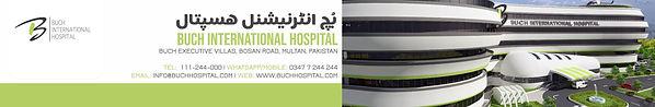 BIH    Urdu - Banner.jpg