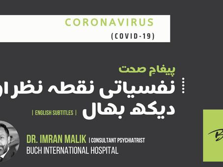 BIH | Dr. Imran Malik | Covid 19 - Psychiatric Perspective and Care - URDU (English Subtitles)