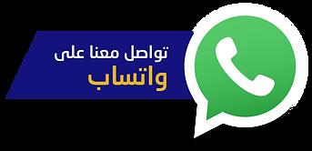 GAC_Whatsapp-chat-icon-AR.png