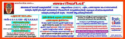 Arayankavu Pooram 2021 Notice