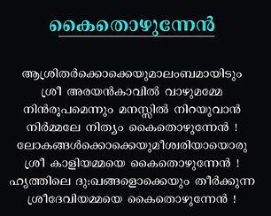 Arayankavu Bhagavathy Temple Arayankavu