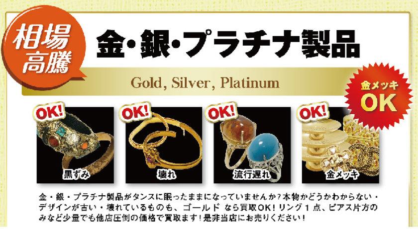 金・銀・プラチナ高価買取