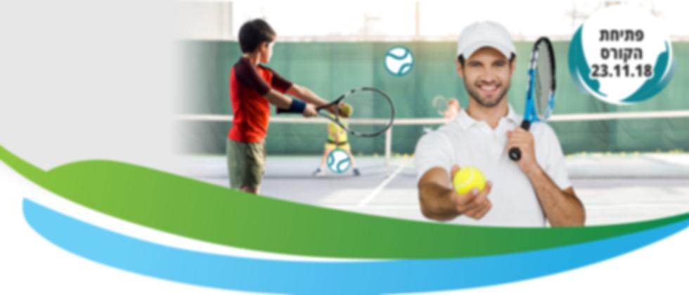 LP-CUTS-Tennis1.png