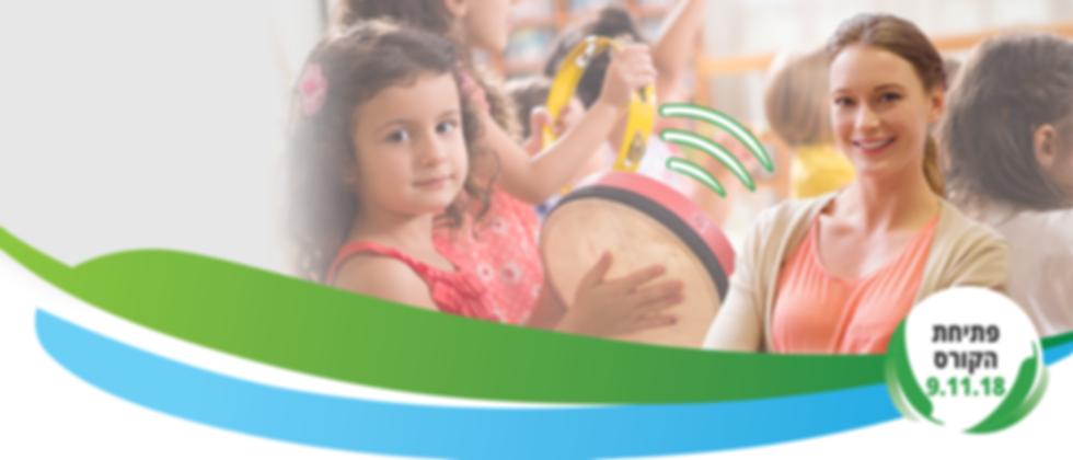 LP-CUTS-PreschoolMotion.png